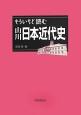 もういちど読む 山川日本近代史