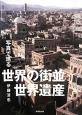 世界の街並・世界遺産 写真で巡る