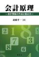 会計原理 会計情報の作成と読み方