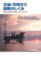 石油・天然ガス 開発のしくみ 技術・鉱区契約・価格とビジネスモデル