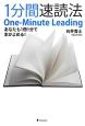 1分間速読法 あなたも1冊1分で本がよめる!