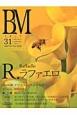 美術の杜 R.ラファエロ BM(31)