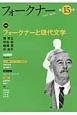 フォークナー 2013April 特集:フォークナーと現代文学 (15)