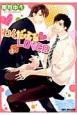 わんだふる・LOVER (2)