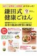 鎌田式 健康ごはん 長野県民が脳卒中ワースト1位から長寿1位に! 長寿の秘訣は野菜と減塩! 血圧 尿酸値 血糖値が下がった!