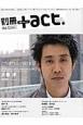 別冊+act. ご当地作品が面白い。完全独占!大泉洋 松田龍平 錦戸亮 阿部サダヲ CULTURE SEARCH MAGAZINE(12)