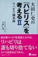 大田仁史の『ハビリス』を考える リハビリ備忘録(2)