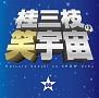 桂三枝の笑宇宙 08 商活・栄町商店街野球部/誕生日