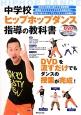 中学校ヒップホップダンス指導の教科書 DVDを流すだけでもダンスの授業が完成!