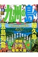 るるぶ 九州の島々 屋久島 五島列島 50の教会群と世界遺産をめぐる!