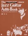 ジャズギター・アドリブブック<新装改訂版> CD付 これならできる、はじめてのアドリブ!