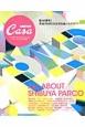 祝40周年!渋谷PARCOは何を創ったのか!?ALL ABOUT SHIBUYA PARCO Casa BRUTUS特別編集