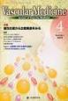 Vascular Medicine 9-1 2013.4 特集:慢性炎症から血管疾患をみる Journal of Vascular Medic