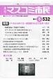 月刊 マスコミ市民 2013.5 特集:リベラルのゆくえ~護憲勢力はどうあるべきか ジャーナリストと市民を結ぶ情報誌(532)