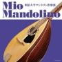 ミオ・マンドリーノ