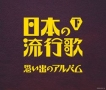 日本の流行歌(下) 思い出のアルバム