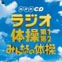 実用ベスト NHKCD ラジオ体操 第1・第2/みんなの体操