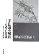 磯崎新建築論集 手法論の射程-形式の自動生成 (3)