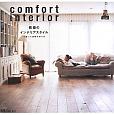 comfort interior 雅姫のインテリアスタイル LEE特別編集 心地いい空間の作り方
