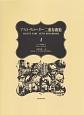 アルト・リコーダー二重奏曲集 バッハの作品から (1)