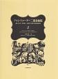 アルトリコーダー二重奏曲集 フランス・バロックのフルート作品から (2)