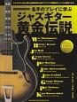名手のプレイに学ぶ ジャズギター黄金伝説