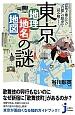 """東京 地理 地名 地図の謎 意外と知らない""""首都""""の歴史を読み解く!"""