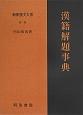 新釈漢文大系 別巻 漢籍解題事典