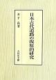 日本古代道路の復原的研究