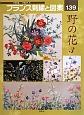 フランス刺繍と図案 野の花3 戸塚刺繍(139)