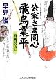 公家さま同心飛鳥業平 宿縁討つべし 書下ろし長編時代小説
