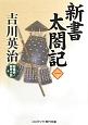 新書太閤記 超痛快!歴史小説(1)