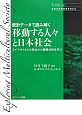移動する人々と日本社会 統計データで読み解く ライフサイクルの視点から情報分析を学ぶ