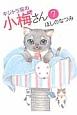 キジトラ猫の小梅さん (7)
