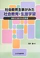 社会教育主事がみた社会教育・生涯学習 東京23区からの発信