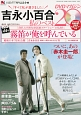 吉永小百合 私のベスト20 DVDマガジン 「すべて私が選びました」(14)