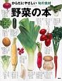 野菜の本 からだにやさしい旬の食材