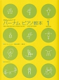 やさしいメソード バーナムピアノ教本 (1)