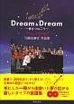 Dream & Dream~夢をつなごう~ 弓削田健介作品集 ソロ・範唱・カラピアノ・パート別練習用CD2枚付き