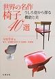 世界の名作椅子40選 うしろ姿から探る機能と美