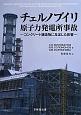 チェルノブイリ原子力発電所事故 -コンクリート構造物に及ぼした影響-