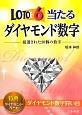 LOTO6当たる ダイヤモンド数字 厳選された30個の数字