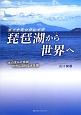 琵琶湖から世界へ ダイナミックレイク