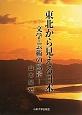 東北から見える日本 文学・芸術の風景