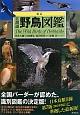 北海道 野鳥図鑑<新訂>