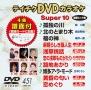 スーパー10(演歌)~孤独の川~