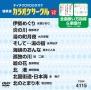 カラオケサークルベスト10(演歌)~伊勢めぐり