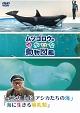 『ムツゴロウのゆかいな動物図鑑』シリーズ「イルカ トド アシカたちの海」 「海に生きる哺乳類」