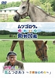『ムツゴロウのゆかいな動物図鑑』 シリーズ 「世界の馬」 「馬とつきあう ~手綱は心の糸~」