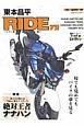 東本昌平 RIDE 特集:俺達の憧れは750ccに乗ることだった 絶対王者ナナハン バイクに乗り続けることを誇りに思う(72)